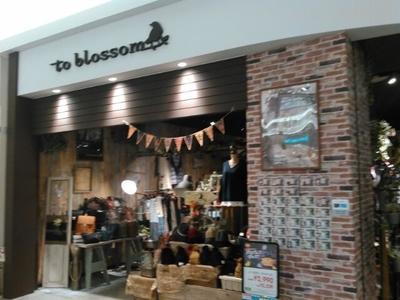to blossom(トゥーブロッサム)レイクタウン店のバイトメイン写真