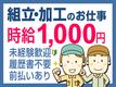 【株式会社テクノ・サービス 広告No.396407】のバイトメイン写真