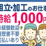 株式会社テクノ・サービス 広告No.428182