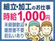 株式会社テクノ・サービス 広告No.396407のバイトメイン写真