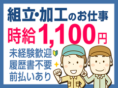 株式会社テクノ・サービス 広告No.425701