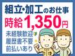 【株式会社テクノ・サービス 広告No.396241】のバイトメイン写真