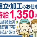 株式会社テクノ・サービス 広告No.362973