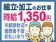 株式会社テクノ・サービス 広告No.396241のバイトメイン写真