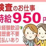 株式会社テクノ・サービス 広告No.323817