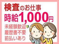 株式会社テクノ・サービス 広告No.413206