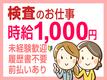 【株式会社テクノ・サービス 広告No.396519】のバイトメイン写真