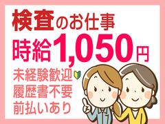 株式会社テクノ・サービス 広告No.366200