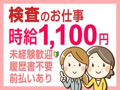株式会社テクノ・サービス 広告No.354296