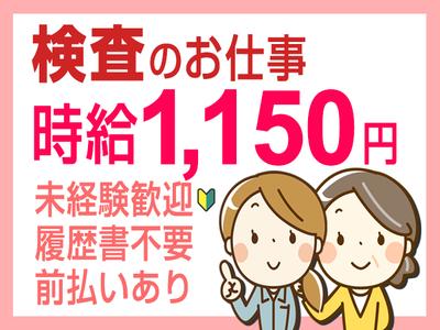 株式会社テクノ・サービス 広告No.396482のバイトメイン写真