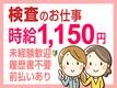 【株式会社テクノ・サービス 広告No.396482】のバイトメイン写真