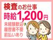 【株式会社テクノ・サービス 広告No.396530】のバイトメイン写真