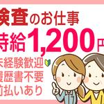 株式会社テクノ・サービス 広告No.431793