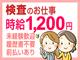 株式会社テクノ・サービス 広告No.396530のバイトメイン写真