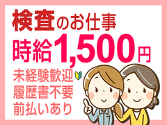 株式会社テクノ・サービス 広告No.421471