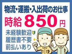 株式会社テクノ・サービス 広告No.447600