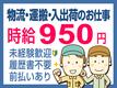 【株式会社テクノ・サービス 広告No.396229】のバイトメイン写真