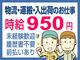 株式会社テクノ・サービス 広告No.396229のバイトメイン写真