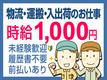【株式会社テクノ・サービス 広告No.396461】のバイトメイン写真