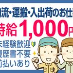 株式会社テクノ・サービス 広告No.432163