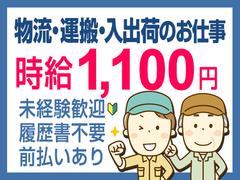 株式会社テクノ・サービス 広告No.282205