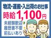 【株式会社テクノ・サービス 広告No.396427】のバイトメイン写真