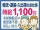株式会社テクノ・サービス 広告No.396427のバイトメイン写真