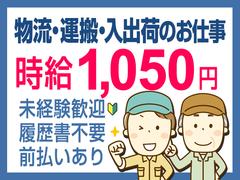 株式会社テクノ・サービス 広告No.424420