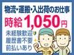 【株式会社テクノ・サービス 広告No.396643】のバイトメイン写真