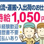 株式会社テクノ・サービス 広告No.425206