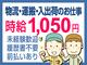 株式会社テクノ・サービス 広告No.396474のバイトメイン写真