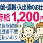 株式会社テクノ・サービス 広告No.406742