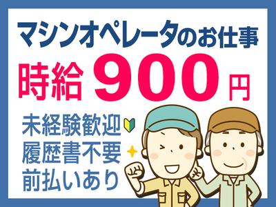 株式会社テクノ・サービス 広告No.396409のバイトメイン写真