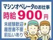 【株式会社テクノ・サービス 広告No.396409】のバイトメイン写真