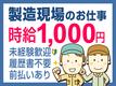 【株式会社テクノ・サービス 広告No.423424】のバイトメイン写真