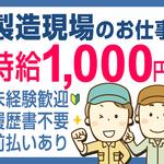 株式会社テクノ・サービス 広告No.308791