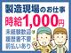 株式会社テクノ・サービス 広告No.423424のバイトメイン写真