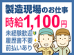 【株式会社テクノ・サービス 広告No.396416】のバイトメイン写真
