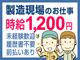 株式会社テクノ・サービス 広告No.396533のバイトメイン写真
