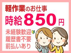 株式会社テクノ・サービス 広告No.433069