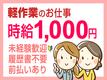 【株式会社テクノ・サービス 広告No.396386】のバイトメイン写真
