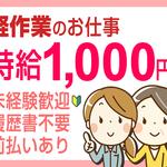 株式会社テクノ・サービス 広告No.405506