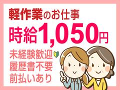 株式会社テクノ・サービス 広告No.412935