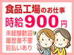 【株式会社テクノ・サービス 広告No.396547】のバイトメイン写真