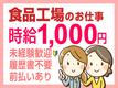 【株式会社テクノ・サービス 広告No.396440】のバイトメイン写真