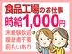株式会社テクノ・サービス 広告No.396382のバイトメイン写真