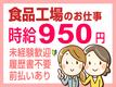 【株式会社テクノ・サービス 広告No.396208】のバイトメイン写真