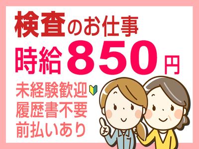 株式会社テクノ・サービス 広告No.396528のバイトメイン写真