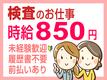 【株式会社テクノ・サービス 広告No.396528】のバイトメイン写真
