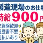 株式会社テクノ・サービス 広告No.413535